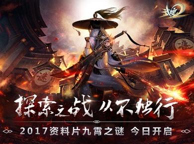 《武魂2》UU专属礼包2017
