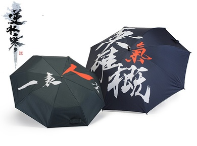 《逆水寒》长柄伞