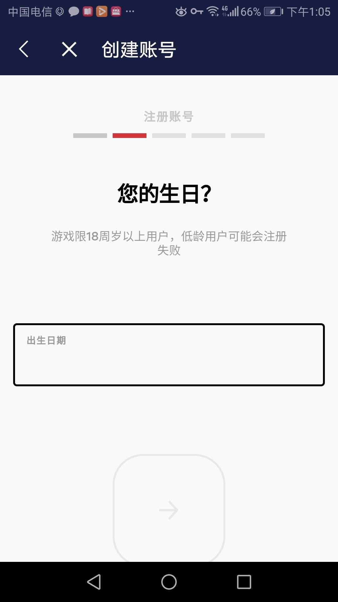 英雄联盟LOLV1.0 英雄联盟手游账号注册